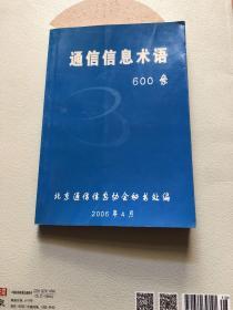 通信信息术语600条