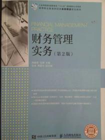 财务管理实务(第2版)