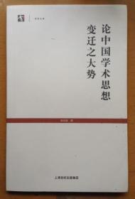 论中国学术思想变迁之大势
