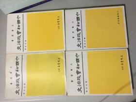 中国社会政治史 四册 (包挂刷