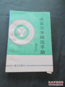 语言文字规范手册(增订本)