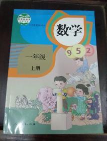 义务教育教科书 数学一年级上册人教版