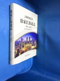 徐家汇街道志(1994—2014)