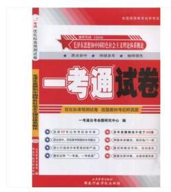 12656毛泽东思想和中国特色社会主义理论体系概论 一考通优化标准预测试卷