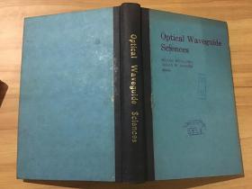 Optical Waveguide Sciences 光波导科学