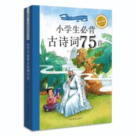 新阅读.小学阅读精品书系:小学生必背古诗词75首(彩绘注音版)
