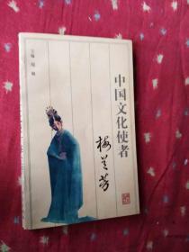 中国文化使者梅兰芳