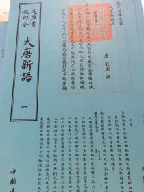 大唐新语(中国书店)全两册
