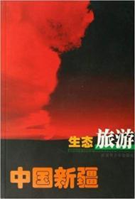 《中国新疆生态旅游》