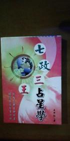 七政三王占星学