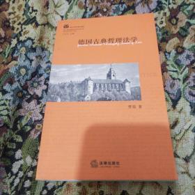 德国古典哲理法学