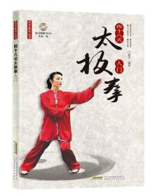 武术系列丛书四十八式太极拳入门(附赠DVD光盘)