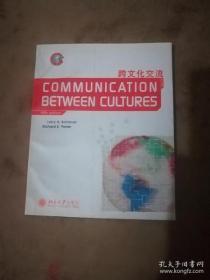 跨文化交流(第5版)(影印版)——世界传播学经典教材英文影印版