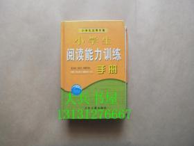小学生阅读能力训练手册