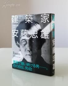 YFSFZ·日本享誉世界的现代建筑大师·安藤忠雄·手绘签名·《建筑家安藤忠雄》·享誉世界摄影大师·当代艺术家·荒木经惟·摄影·精装本·永久保真 ·品好