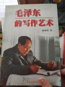 毛泽东的写作艺术