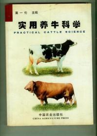 实用养牛科学