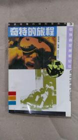奇特的旅程 高厚满 解放军出版社9787506526531