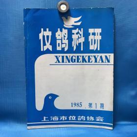 信鸽科研 1985年第1期