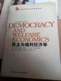 民主与福利经济学  哈佛剑桥经济学著作译丛