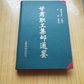 甘肃职工集邮通鉴