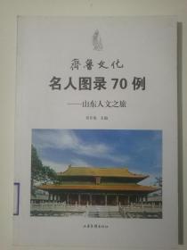 齐鲁文化名人图录70例(山东人文之旅)