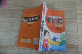 小学生名校精品作文阅览室.分类日记