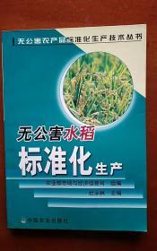 无公害水稻标准化生产