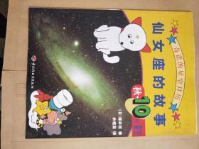 奇诺的星空日历-仙女座的故事:秋10月星空