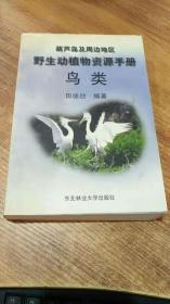 葫芦岛及周边地区野生动植物资源手册.鸟类