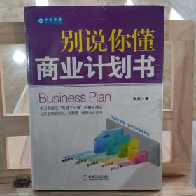 别说你懂商业计划书