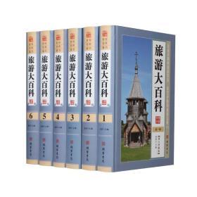 正版  旅游大百科 16开精装全6册 旅游书籍游遍中国旅游知识大全