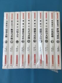大师思想集萃(全十册)