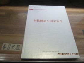 科学发展观专题报告【1---5】