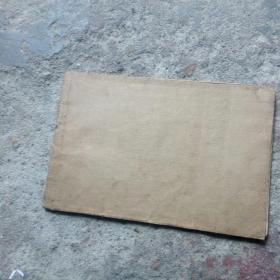 中国地图册,有毛主席语录,毛主席诗