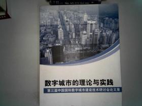 数字城市的理论与实践:第三届中国国际数字城市建设技术研讨会论文集