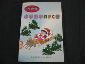 2001小学数学ABC卷