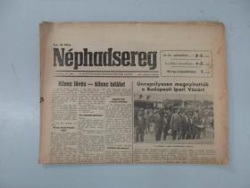 外文报纸 néphadsereg 1958年 4开8版