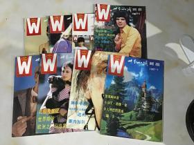 世界知识画报1987年(1.2.3.4.5.7.8.10 共8本合售)