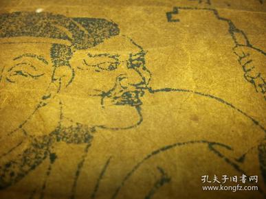 珍品!宋、元木刻神像版畫,木板雕版刊刷,繪像古樸字體古拙,原藏者用絹絲裱邊,這幅為目前僅見!