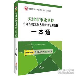 华图版2019天津市事业单位考试用书:一本通