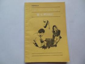 英语阅读丛书:第七把钥匙