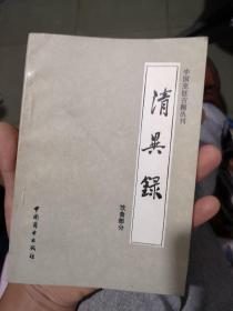 中国烹饪古籍丛书      清异录