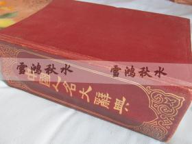 中国人名大辞典 ——民国版,初版初印——白纸精印——巨册——收藏必备书