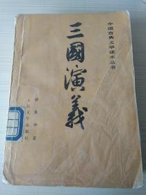中国古典文学读本丛书 三国演义 下