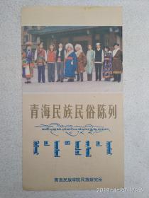 青海民族民俗陈列 (小折页,共6张)