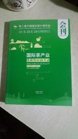 第三届中国国际茶叶博览会会刊  国际茶产业优质供应商名录