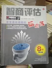 门萨Mensa智商评估:享受最炫最酷的脑震荡