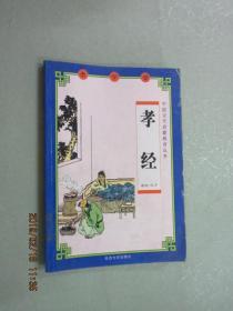 中国古代启蒙教育丛书  孝经