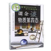 课余谈物质第四态 科学发现对话集系列丛书